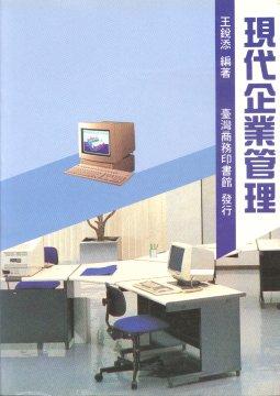 現代企業管理
