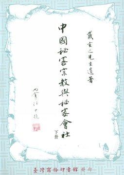 中國秘密宗教與秘密會社(上下)