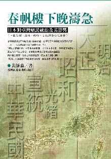春帆樓下晚濤急:日本對臺灣殖民統治及其影