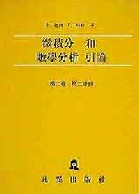 微積分和數學分析引論2-2