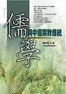 儒學與中國宗教傳統
