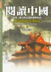 閱讀中國:政策、權力與意識形態的辯證