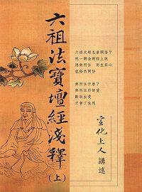 六祖壇經淺釋(上下不分售)