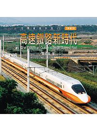 高速鐵路新時代 (增訂版)