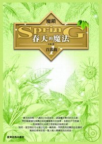 魔鎖-春天的魔法