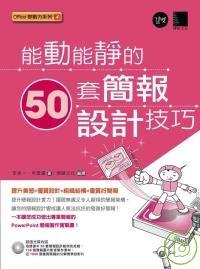 能動能靜的50套簡報設計技巧(附CD)