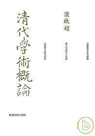 清代學術概論-重編本