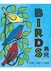 BIRDS鳥兒