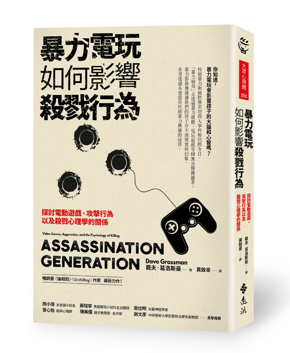 assassination generation video games aggression and the psychology of killing