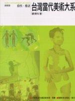 台灣當代美術大系議題篇:陰性.酷語