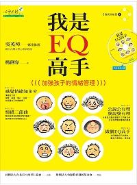 我是EQ高手:加強孩子的情緒管理(附教案+1CD)