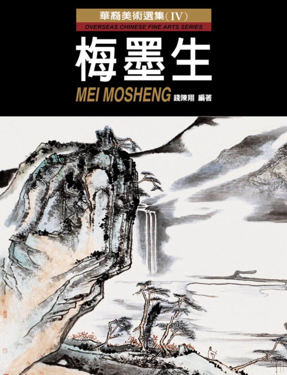 華裔美術選集(Ⅳ):梅墨生