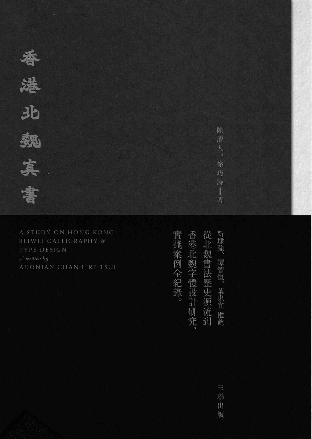 香港 北魏 真 書 體