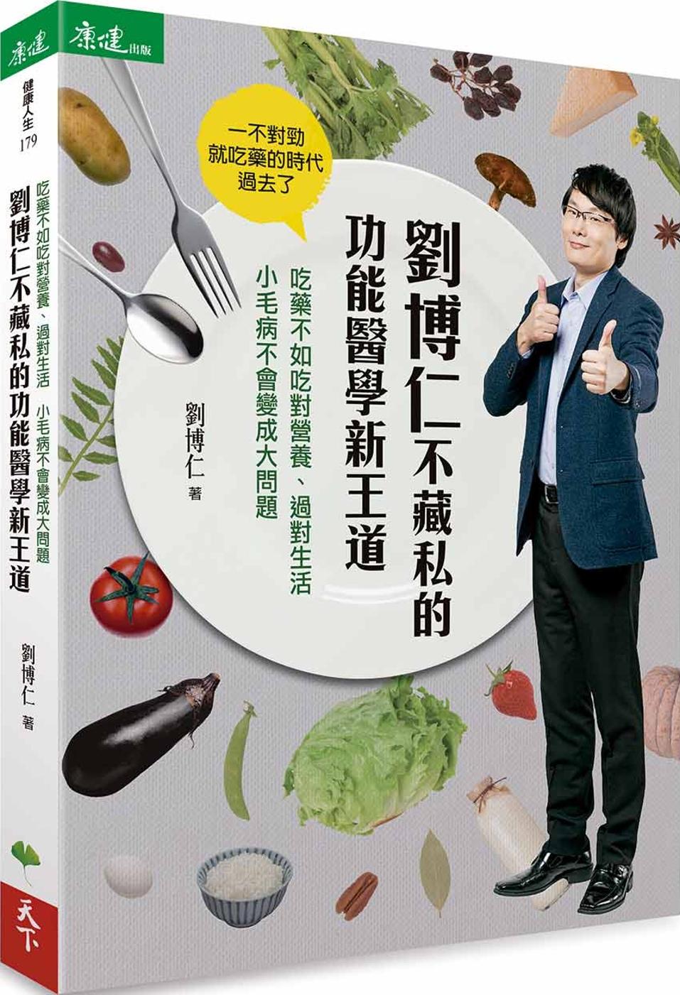 劉博仁不藏私的功能醫學新王道:吃藥不如吃對營養、過對生活  小毛病不會變成大問題