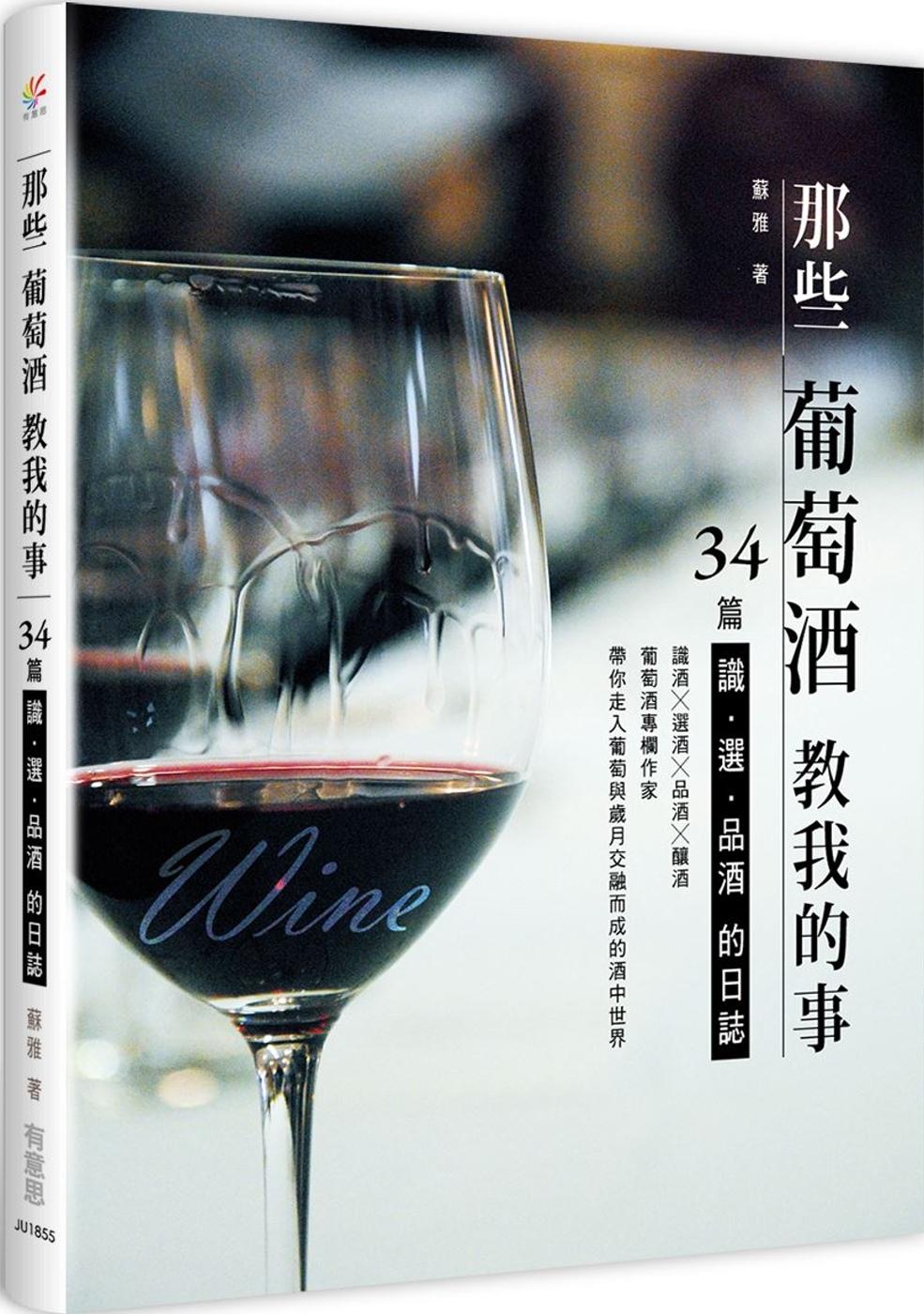那些葡萄酒教我的事:34篇識、選、品酒的日誌