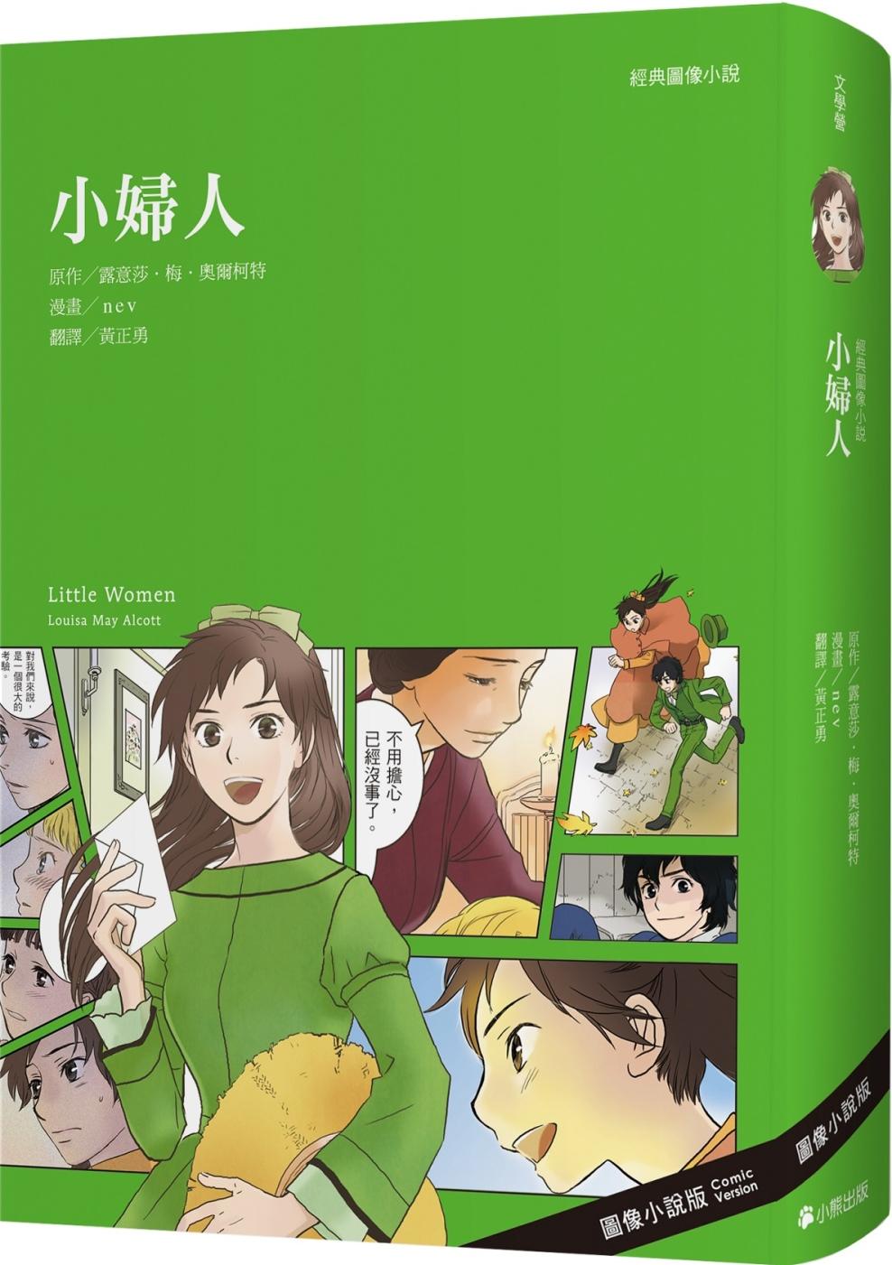 經典圖像小說:小婦人(新版)