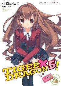 TIGER×DRAGON 5!
