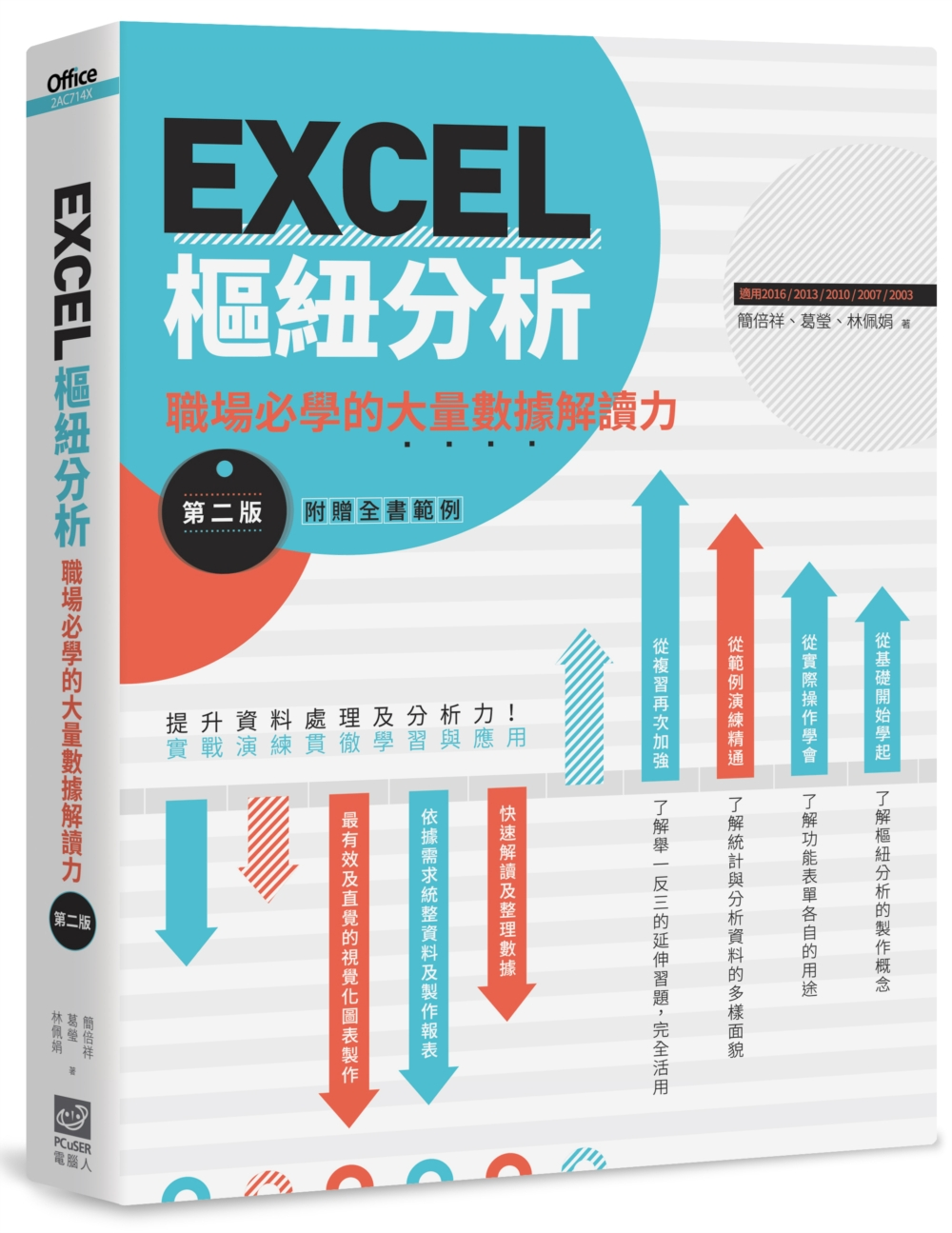 EXCEL樞紐分析【第二版】:職場必學的大量數據解讀力