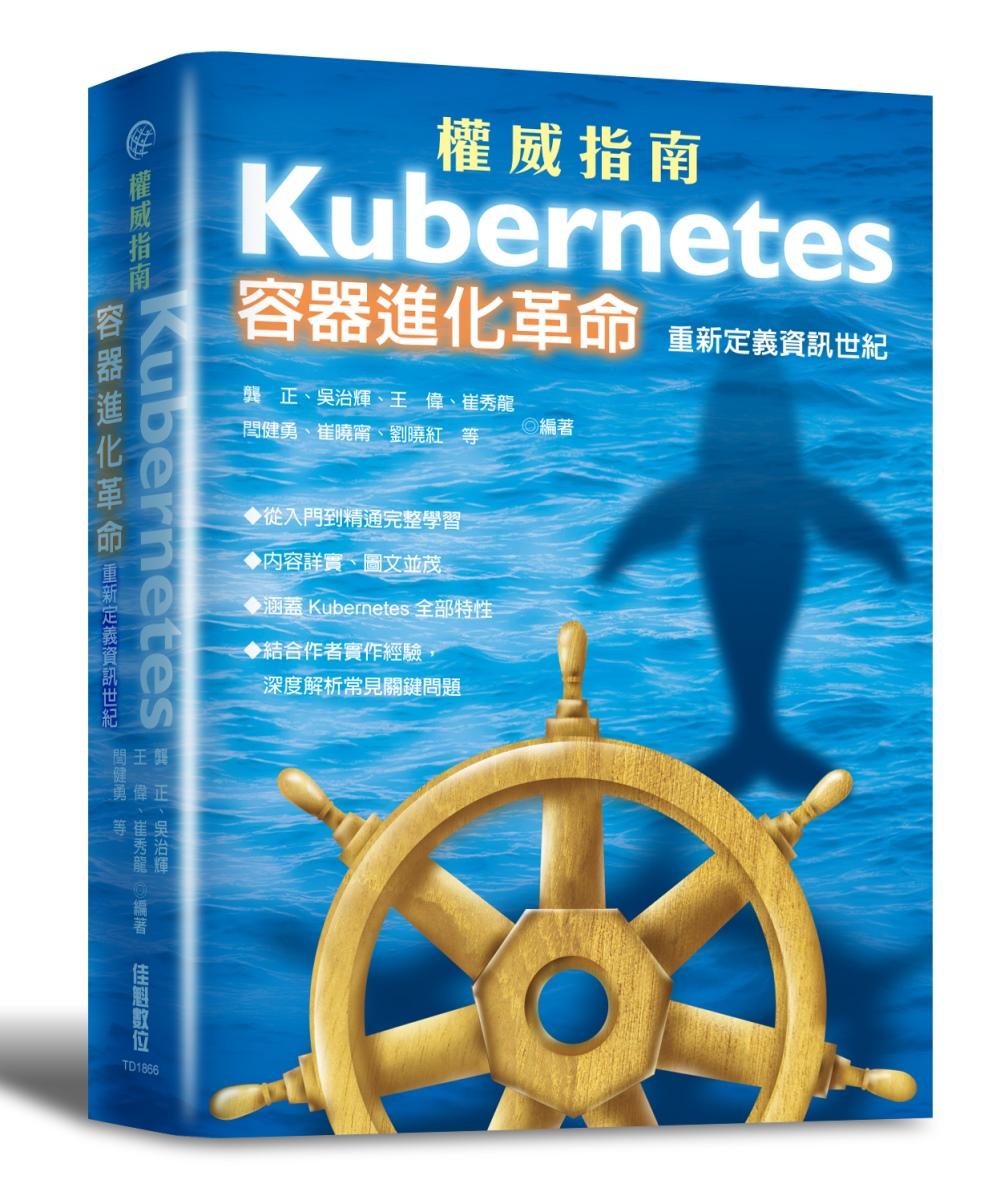 容器進化革命:Kubernetes重新定義資訊世紀:Kubernetes權威指南
