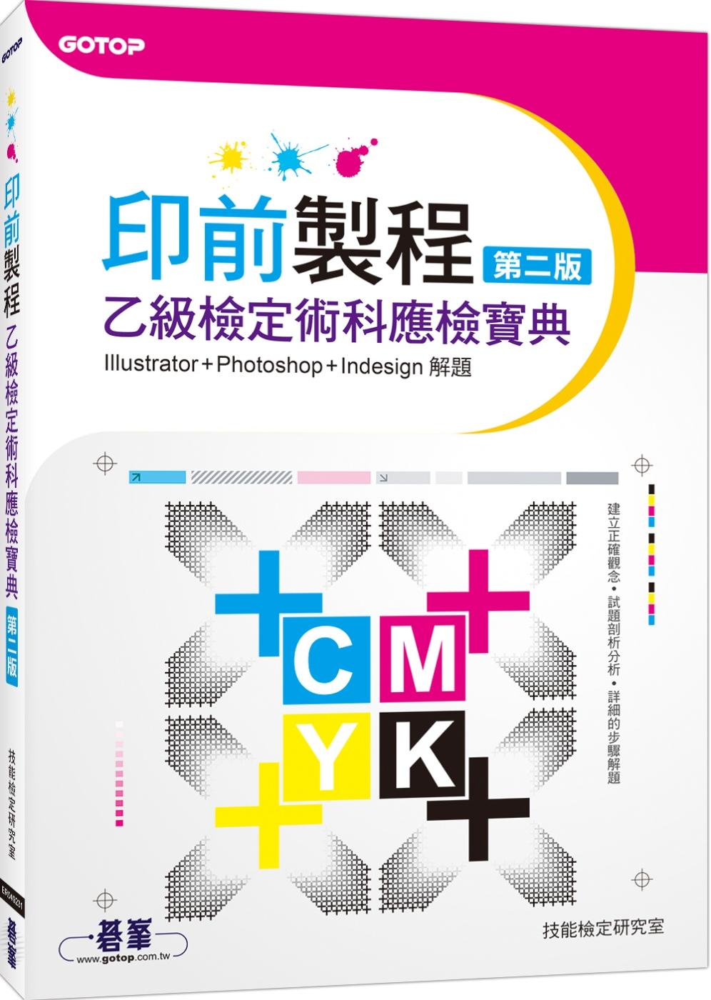 印前製程乙級檢定術科應檢寶典(第二版)