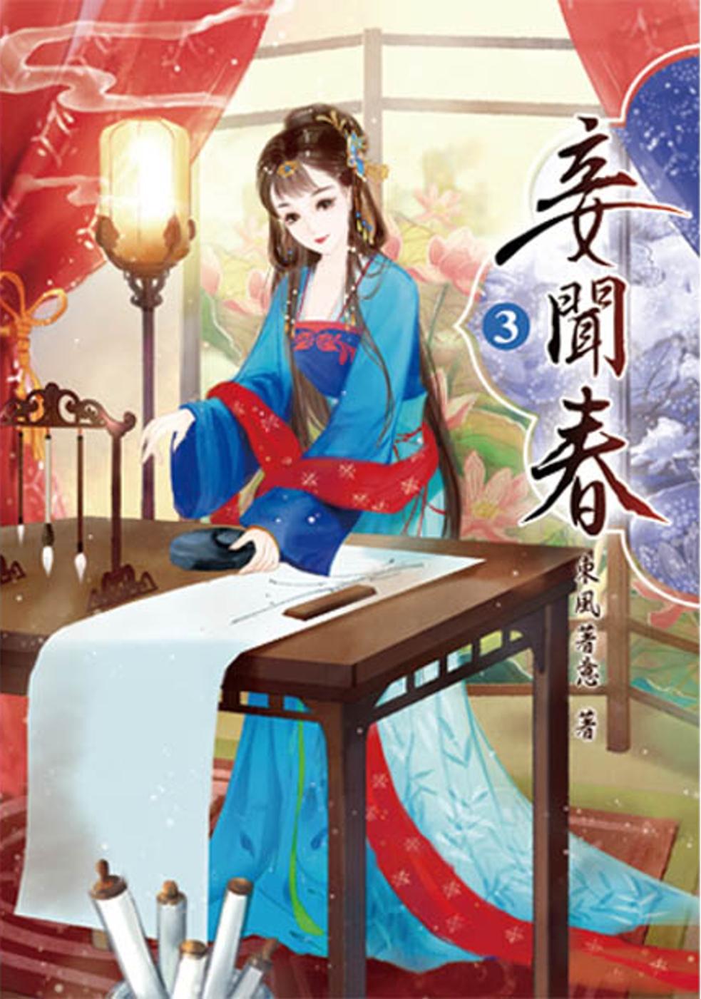 妾聞春(三)