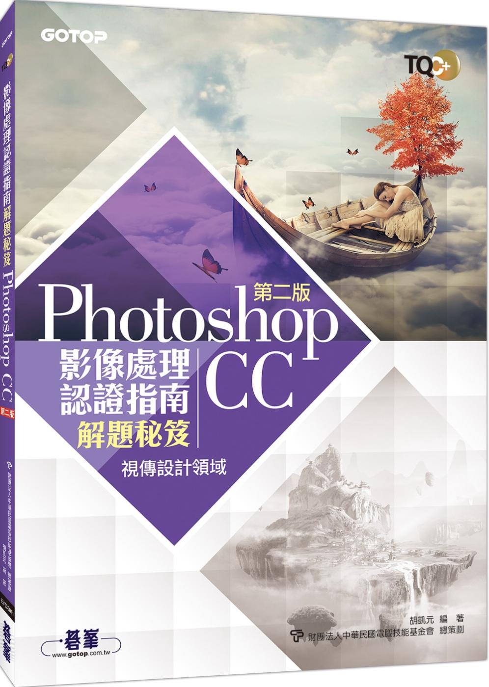 TQC+ 影像處理認證指南解題秘笈:Photoshop CC(第二版)