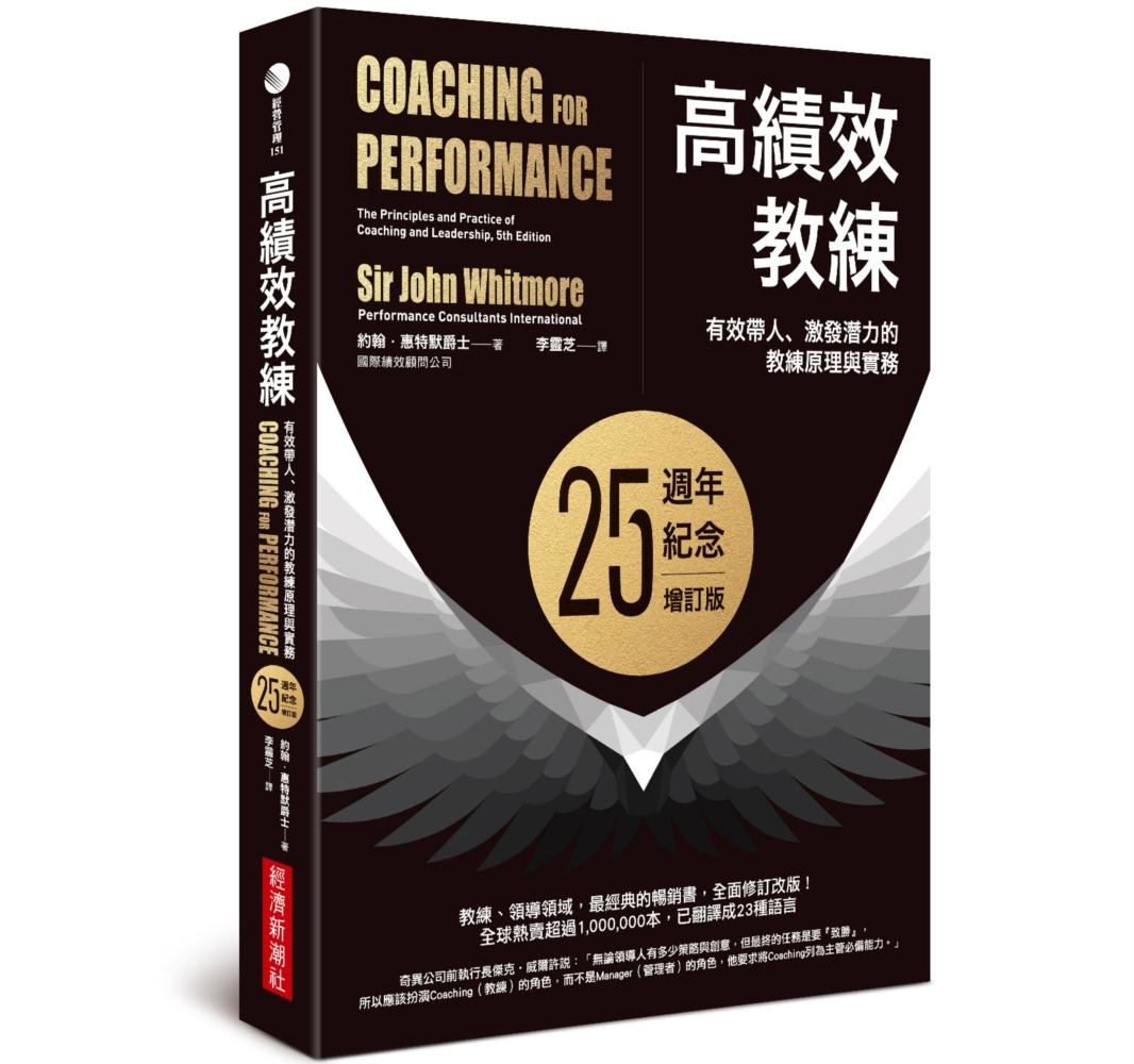高績效教練:有效帶人、激發潛力的教練原理與實務(25週年紀念增訂版)