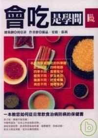 會吃是學問《一本教您如何從日常飲食治病防病的保健書》