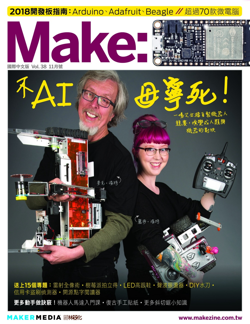 Make:國際中文版38