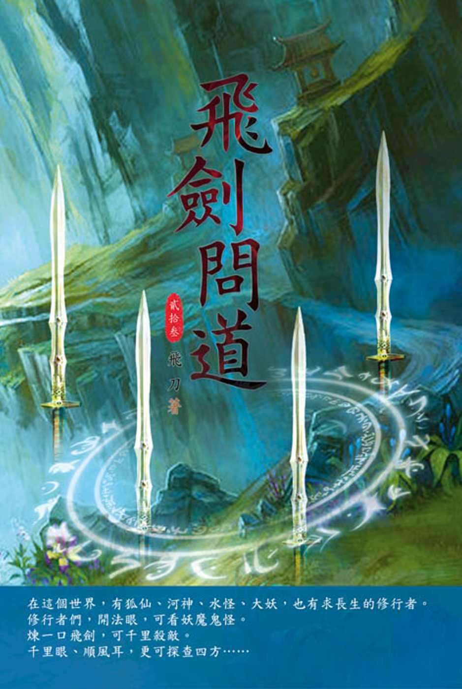 飛劍問道(第二十三卷):靈寶弟子