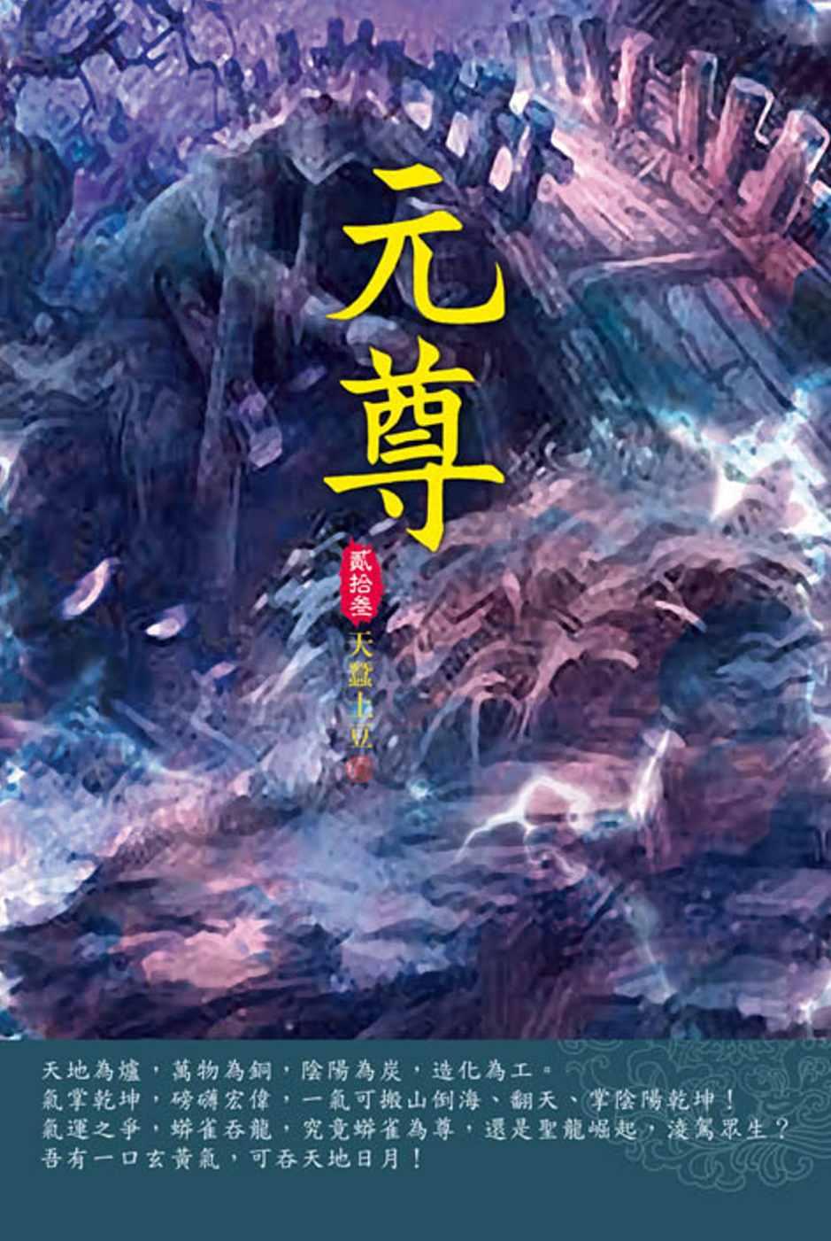 元尊(第二十三卷):重開山門