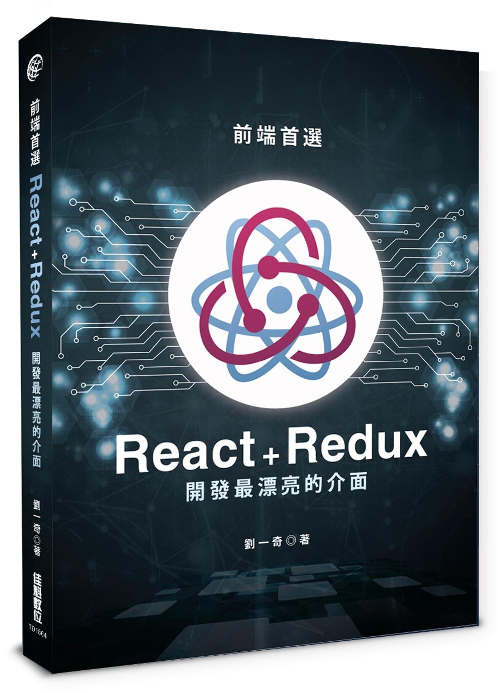 前端首選:React +Redux開發最漂亮的介面