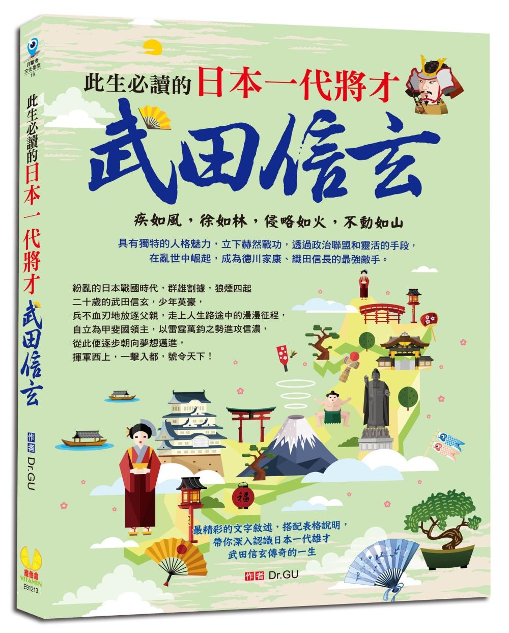 此生必讀的日本一代將才:武田信玄:最精彩的文字敘述,搭配表格解說