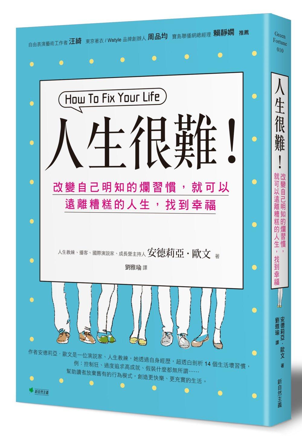 人生很難!:改變自己明知的爛習慣,就可以遠離糟糕的人生,找到幸福