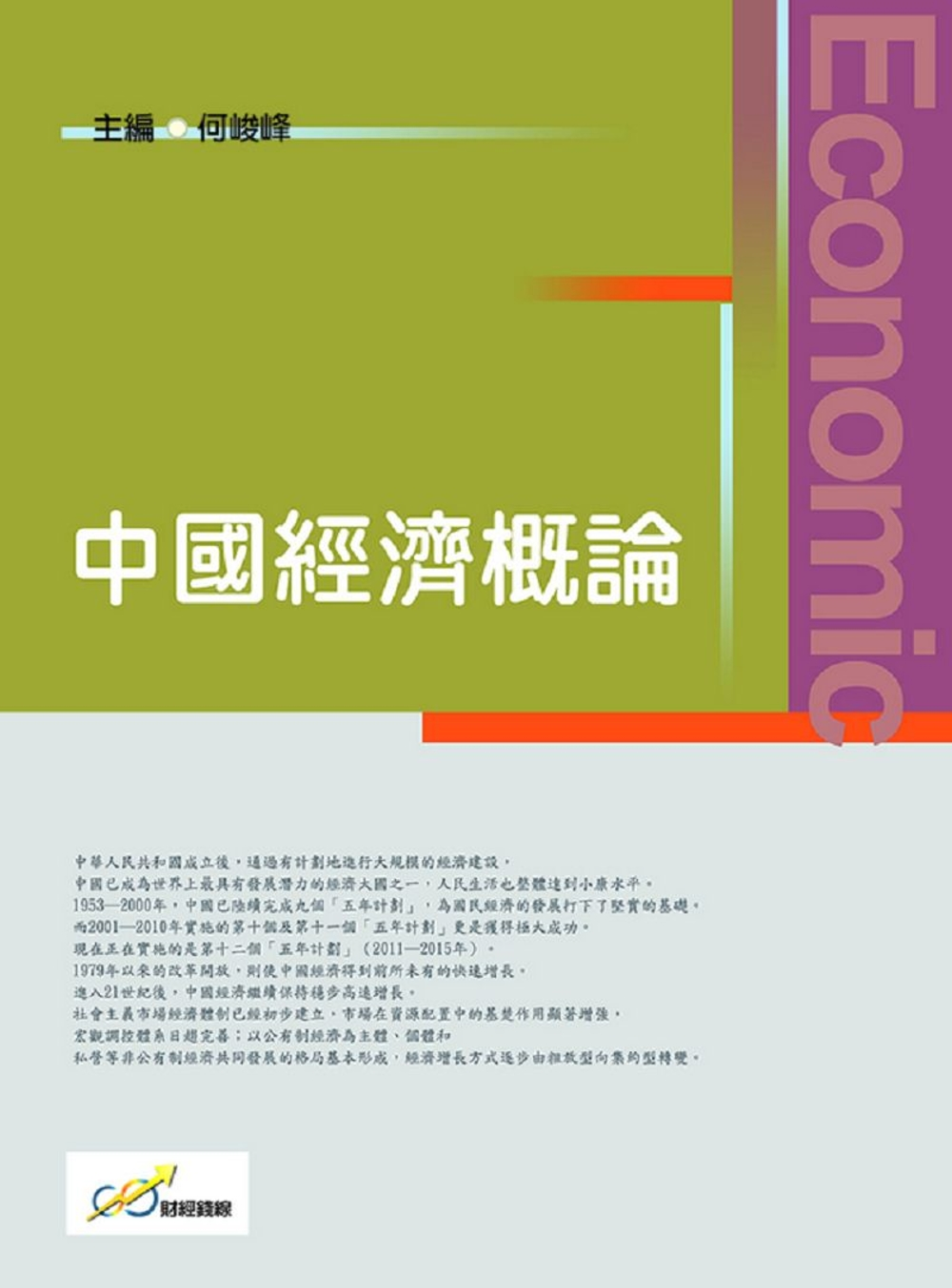 中國經濟概論