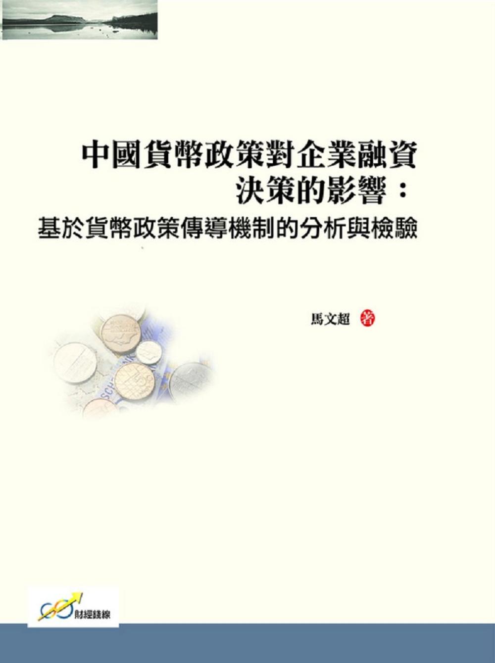 中國貨幣政策對企業融資決策的影響:基於貨幣政策傳導機制的分析與檢驗