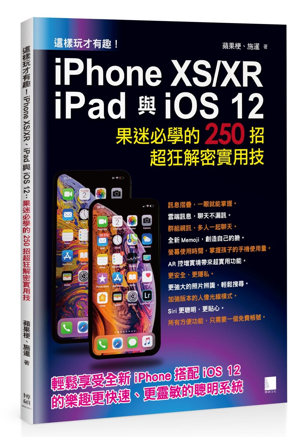 這樣玩才有趣!iPhone XS/XR、iPad與iOS 12:果迷必學的250招超狂解密實用技