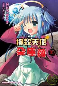 撲殺天使朵庫蘿10(完)