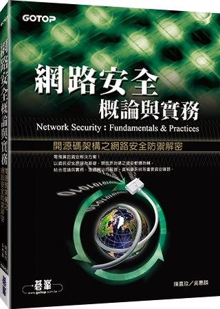 網路安全概論與實務:開源碼架構之網路安全防禦解密