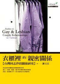 衣櫃裡的親密關係:台灣同志伴侶關係研究