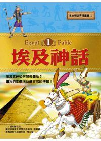 埃及神話1