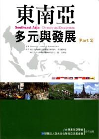 東南亞多元與發展Part2