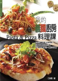 我的義國廚房料理課Pasta&Pizza