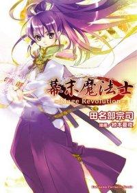 幕末魔法士 Mage Revolution (全)