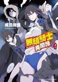 無頭騎士異聞錄 DuRaRaRa!!  09