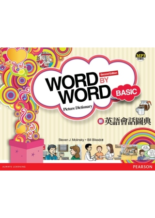 Word by Word 新英語會話圖典(附MP3)(新版)