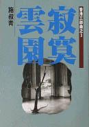 寂寞雲園-香港三部曲之3