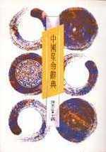 中國星命辭典