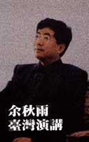 余秋雨台灣演講