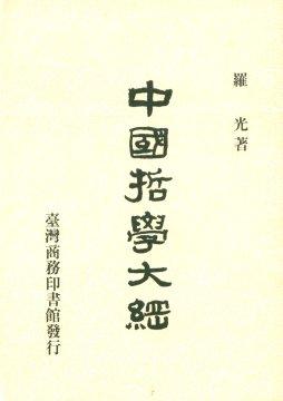 中國哲學大綱
